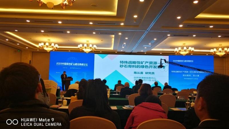 2019中国绿色矿山建设高峰论坛